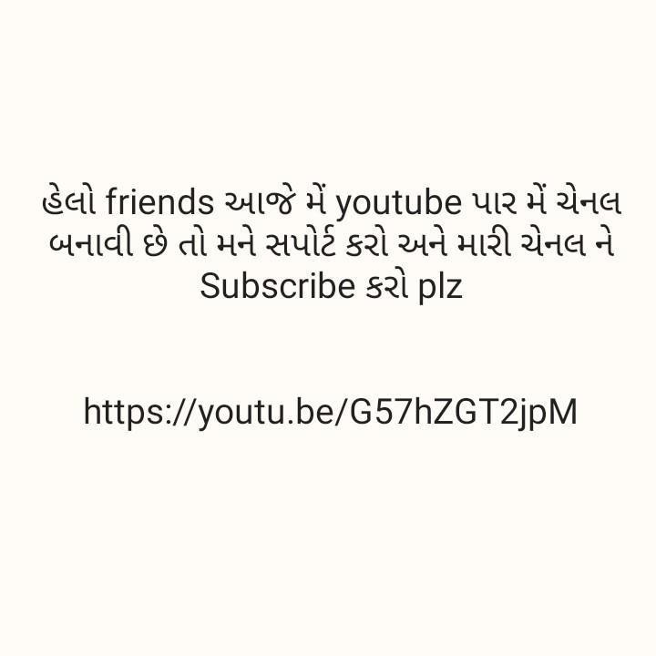 🌞 મારું ટેલેન્ટ - હેલો friends આજે મેં youtube પાર મેં ચેનલ બનાવી છે તો મને સપોર્ટ કરો અને મારી ચેનલ ને Subscribe sai plz https : / / youtu . be / G57hZGTZjpM - ShareChat