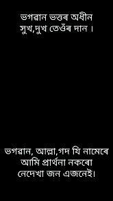 ধাৰ্মীয়  ভিডিঅ' - ROPOSO Download the app ROPOSO Download the app THANKS FOR WATCHING  - ShareChat