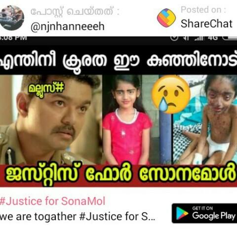Justice for SonaMol - പോസ്റ്റ് ചെയ്ത് @ njnhanneeeh Posted on : ShareChat U I am 46 C hour ini എന്തിനീ ക്രൂരത ഈ കുഞ്ഞിനോട് മല്ലസ് # ജസ്റ്റിസ് ഫോർ സോനാൾ # Justice for Sona Mol we are togather # Justice for S . . . GET IT ON Google Play - ShareChat