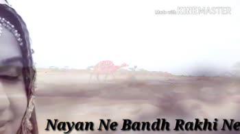 राजस्थानी गाणे - with KINEMASTER Nayan Ne Bandh Rakhi Ne KINEMASTER Tme Cho Ena Karta Pan Vadhare Tonya Che . . . . . - ShareChat