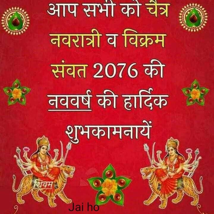 धर्म-भक्ति रा चित्र - आप सभी को चैत्र नवरात्री व विक्रम संवत 2076 की नववर्ष की हार्दिक शुभकामनायें वस 5 Jai ho - ShareChat