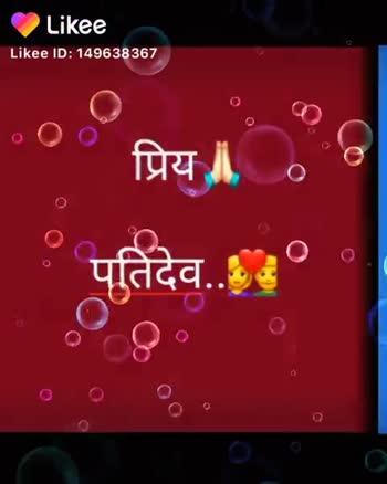 happy karva cauth💏 - ShareChat
