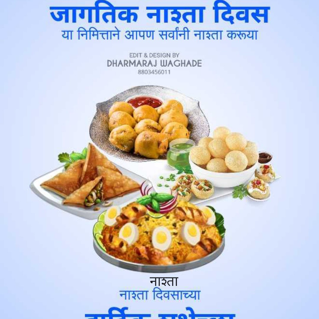 🍽जागतिक नाश्ता दिवस - जागतिक नाश्ता दिवस या निमित्ताने आपण सर्वांनी नाश्ता करूया EDIT & DESIGN BY DHARMARAJ WAGHADE 8803456011 नाश्ता नाश्ता दिवसाच्या - ShareChat