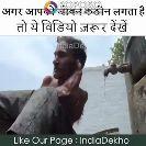 जिंदगी अनमोल है - अगर आपको जीवन कठीन लगता है । | तो ये विडियो ज़रूर देखें IndiaDekho Like Our Page : India Dekho - ShareChat