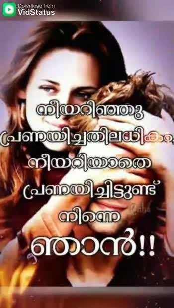 @njan paadiyapaatugal# - Download from പ്രണയത്തിന്റെ വിജയം വിവാഹം അല്ല രാ രപ്രണയിക്കുക അതാണ് മായി പ്രയാ _ Malagha Download from Love You - ShareChat