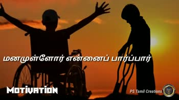 இசைஞானி இளையராஜா - ' என் மன வானில் ' சிறகை விரிக்கும் வண் | INIYIi , MOTIVATION PS Tamil Creations ' ஒரு பாட்டு போதுமோ எடுத்துக் கூறவே இதயம் தா ! MOTIVATION PS Tamil Creations - ShareChat