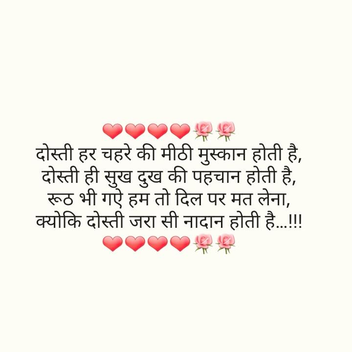 dosti shayri - दोस्ती हर चहरे की मीठी मुस्कान होती है , दोस्ती ही सुख दुख की पहचान होती है , रूठ भी गऐ हम तो दिल पर मत लेना , क्योकि दोस्ती जरा सी नादान होती है . . . ! ! ! - ShareChat