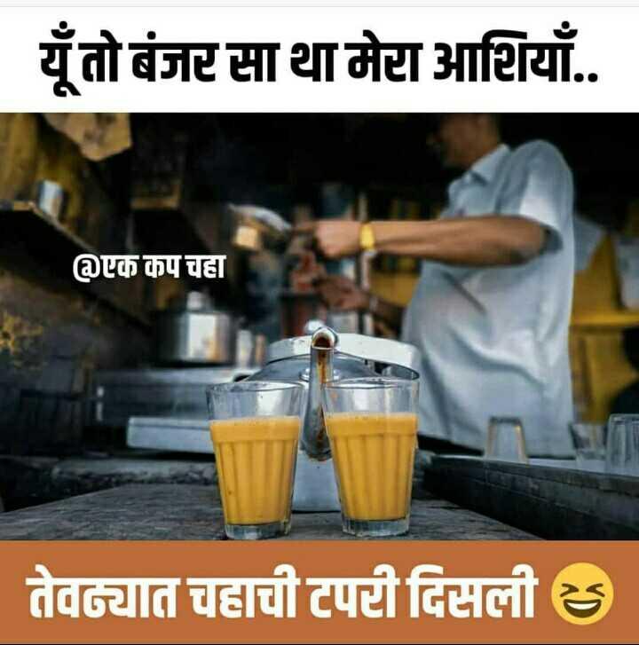 chaha permi - यूँ तो बंजर सा था मेरा आशियाँ . . @ एक कप चव तेवढ्यात चहाची टपरी दिसली छ - ShareChat