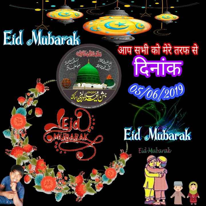 chand mubarak - Eid Mubarak आप सभी को मेरे तरफ से दिनांक % % 6 / 9019 م هما السلام کو TABISH GRAPHICS GHOSINAU 7309951 7 / 12 , 8340874001 s Eid Mubarak MUBARAK Eid Mubarak Eid Mubarak - ShareChat