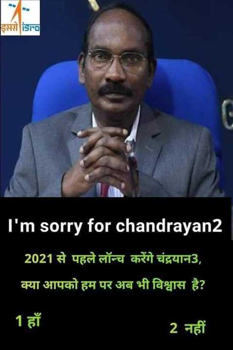 chandrayan2 - इसरो isra I ' m sorry for chandrayan2 2021 से पहले लॉन्च करेंगे चंद्रयान3 , क्या आपको हम पर अब भी विश्वास है ? 1 हाँ 2 नहीं - ShareChat