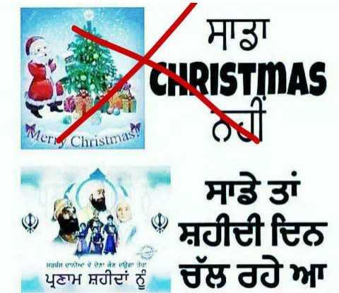 🙏charsahibzade - ਸਾਡਾ CHRISTMAS Christmas ! ਸਾਡੇ ਤਾਂ # # # ਸ਼ਹੀਦੀ ਦਿਨ ਪ੍ਰਣਾਮ ਸ਼ਹੀਦਾਂ ਨੂੰ ਚੱਲ ਰਹੇ ਆ ni try ' * * * | ਪ੍ਰਣਾਮ । - ShareChat