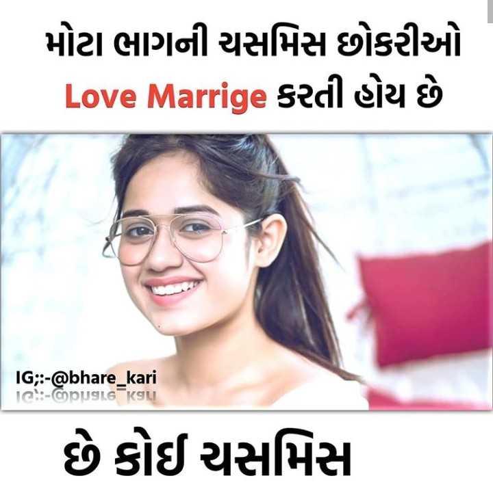 chasmish - મોટા ભાગની ચસમિસ છોકરીઓ Love Marrige કરતી હોય છે IG ; : - @ bhare _ kari Ic : - opugisgu છે કોઈ ચસમિસ - ShareChat