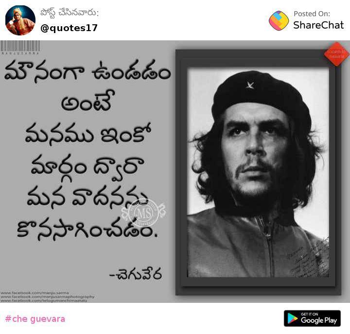 Che Guevara షర చట టరడగ Sharechat