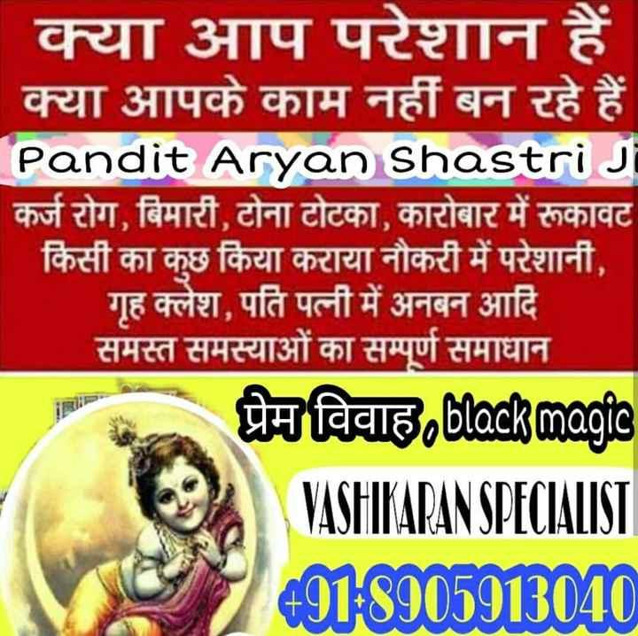 🍫  chocolate ਲਵਰਜ਼ - क्या आप परेशान हैं । क्या आपके काम नहीं बन रहे हैं । Pandit Aryan Shastri J कर्ज रोग , बिमारी , टोना टोटका , कारोबार में रूकावट किसी का कुछ किया कराया नौकरी में परेशानी , गृह क्लेश , पति पत्नी में अनबन आदि । समस्त समस्याओं का सम्पूर्ण समाधान facie , black magic VASHIKARAN SPECIALIST 491005130 - ShareChat