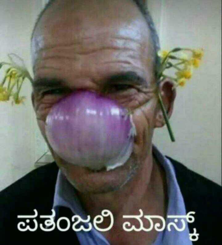 comedy  - ಪತಂಜಲಿ ಮಾಸ್ - ShareChat