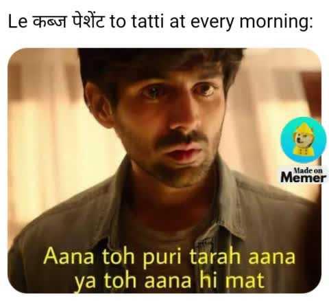 comedy - Le thout tata to tatti at every morning : Made on Memer Aana toh puri tarah aana ya toh aana hi mat - ShareChat