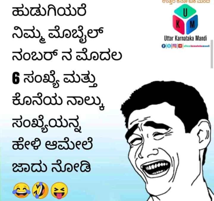 comedy - ಉತ್ತರ ಕರ್ನಾಟಕ ಮಂದಿ Uttar Karnataka Mandi 000 tarkarnatakawand ಹುಡುಗಿಯರೆ ನಿಮ್ಮ ಮೊಬೈಲ್ ನಂಬರ್ ನ ಮೊದಲ 6 ಸಂಖ್ಯೆ ಮತ್ತು ಕೊನೆಯ ನಾಲ್ಕು ಸಂಖ್ಯೆಯನ್ನ ಹೇಳಿ ಆಮೇಲೆ ಜಾದು ನೋಡಿ - ShareChat