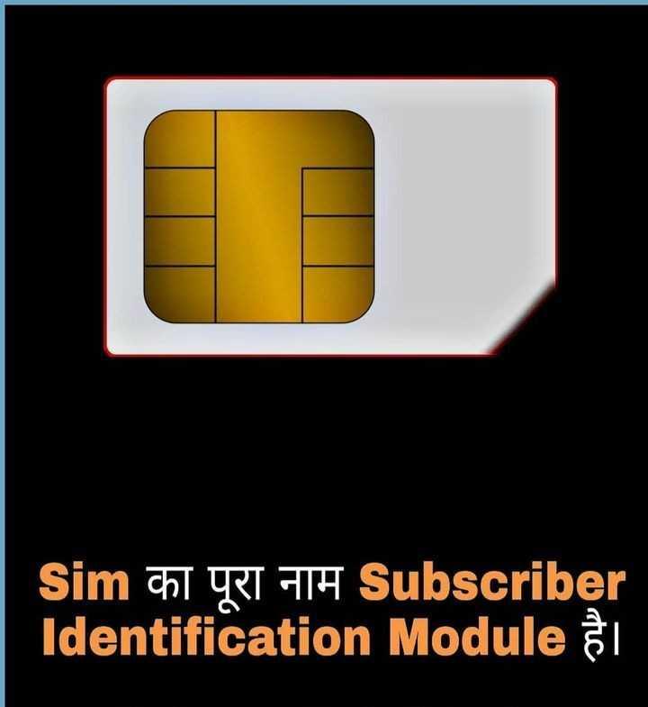 computer knowledge - sim का पूरा नाम Subscriber Identification Module ĝi - ShareChat