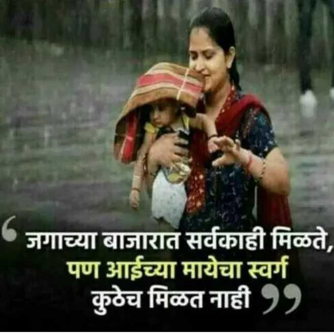 congratulations - जगाच्या बाजारात सर्वकाही मिळते , पण आईच्या मायेचा स्वर्ग कुठेच मिळत नाही 99 - ShareChat