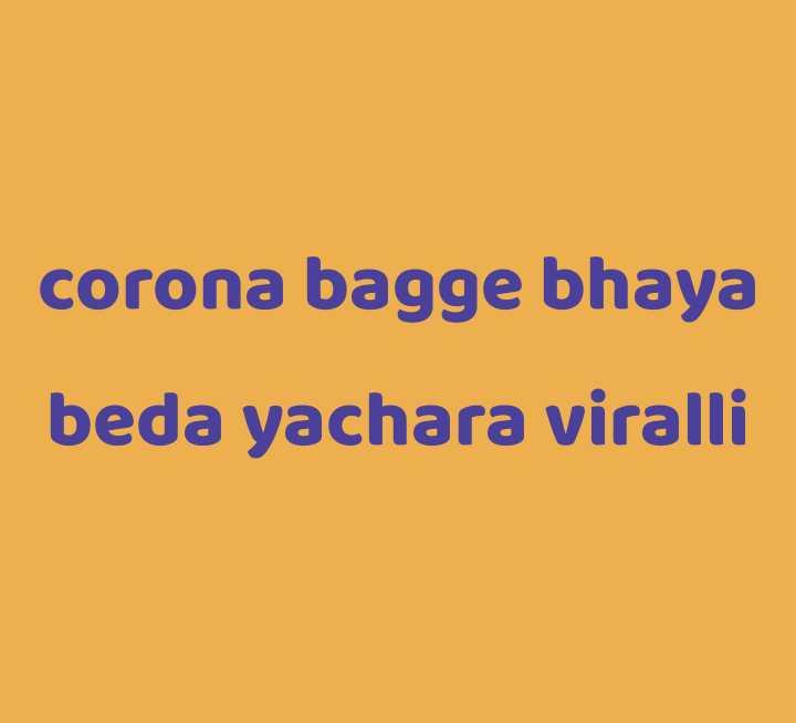 corona - corona bagge bhaya beda yachara viralli - ShareChat