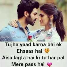 couple love - wசாட்டா Tujhe yaad karna bhi ek Ehsaas hai Aisa lagta hai ki tu har pal Mere pass hai - ShareChat