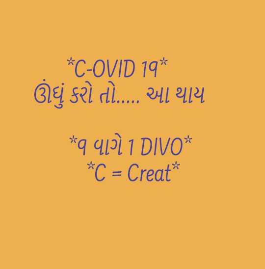 COVID-19 - * C - OVID 17 * ઊંધું કરો તો . . ... . આ થાય * વ વાગે 1 DIVO * * C = Creat * - ShareChat
