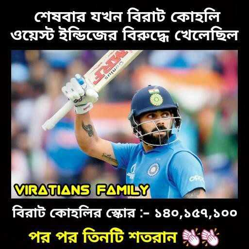 #cricket - শেষবার যখন বিরাট কোহলি ওয়েস্ট ইন্ডিজের বিরুদ্ধে খেলেছিল sna VIRATIANS FAMILY বিরাট কোহলির স্কোর : - ১৪০ , ১৫৭ , ১০০ পর পর তিনটি শতরান ৭৬ । - ShareChat