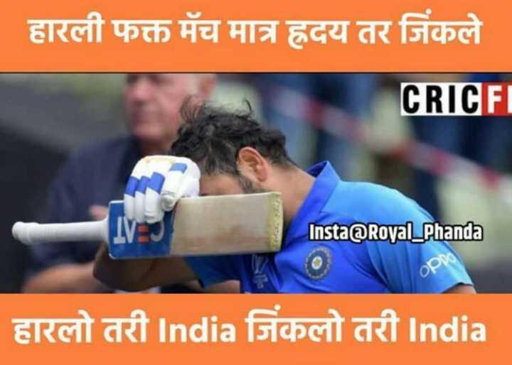 cricket - हारली फक्त मॅच मात्र हृदय तर जिंकले CRICFI Insta @ Royal _ Phanda OPP हारलो तरी India जिंकलो तरी India - ShareChat