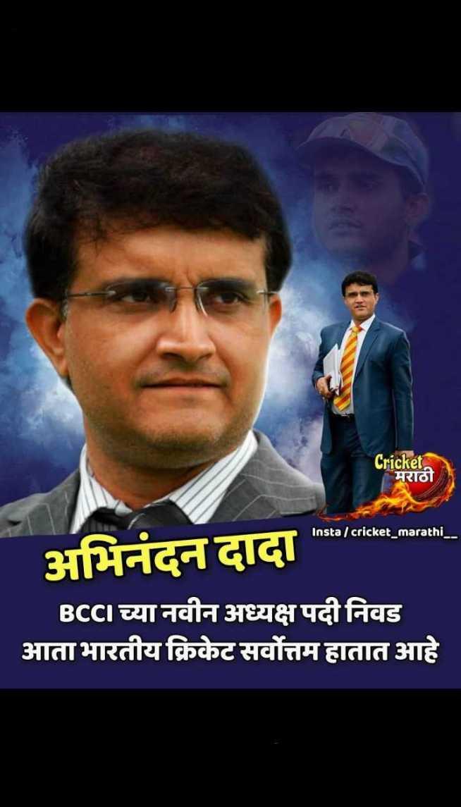 cricket - Cricket मराठी Insta / cricket _ marathi _ _ अभिनंदन दादा BCCI च्या नवीन अध्यक्षपदी निवड आता भारतीय क्रिकेट सर्वोत्तम हातात आहे - ShareChat