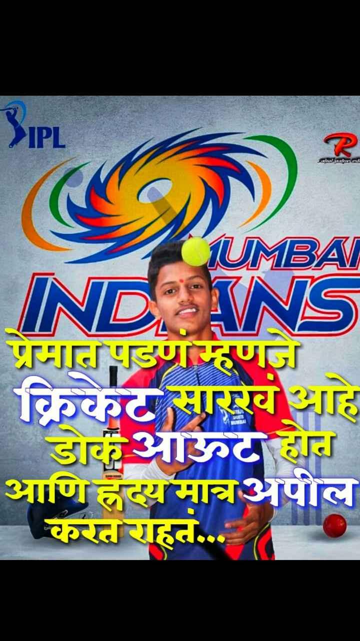 cricket - > IPL Մասնամյակն է JUMBAI INDOWS ऐडयोहण । टसावं आहे HUNDA डआऊट डा । आणि हय मात्रअपील करत राहते . . . - ShareChat