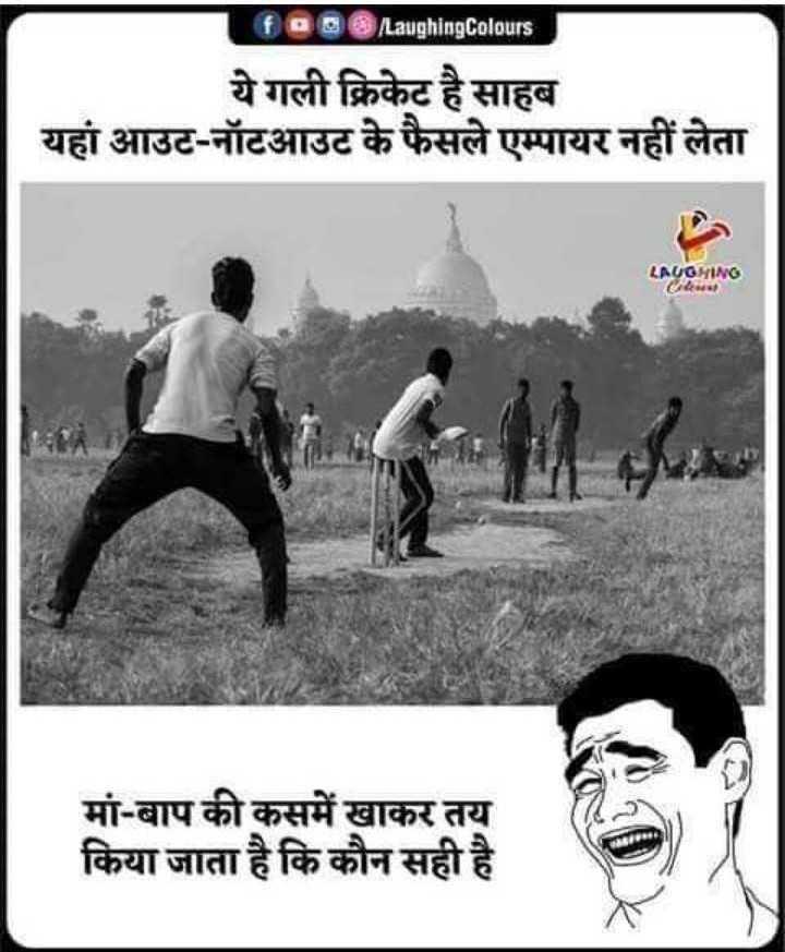 cricket ki duniya me - / Laughing Colours ये गली क्रिकेट है साहब यहां आउट - नॉटआउट के फैसले एम्पायर नहीं लेता LAUGHING मां - बाप की कसमें खाकर तय किया जाता है कि कौन सही है । - ShareChat