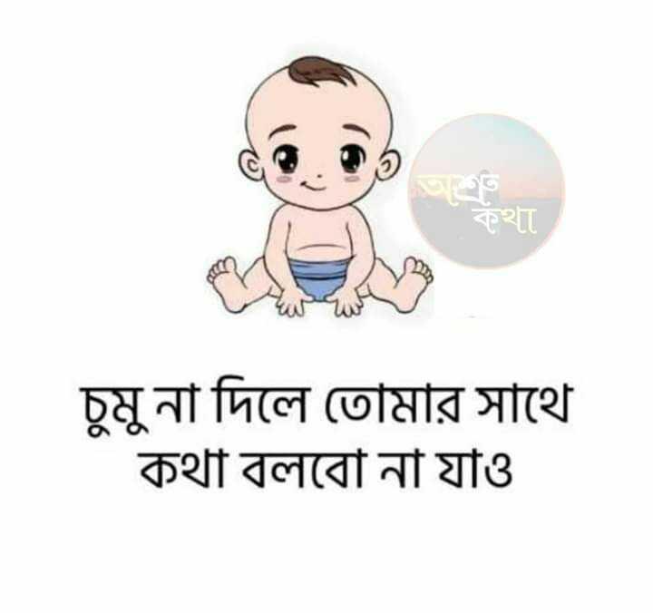 #cute - কথা চুমু না দিলে তােমার সাথে কথা বলবাে না যাও - ShareChat