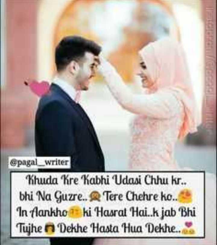 cute pair - @ pagal _ writer Khuda Kre ' Kabhi Udasi Chhu kr . . bhi ' Na Guzre . . Q Tere Chehre ko . . ' In flankhon ki Hasrat Hai . . k jab Bhi Tujhe Dekhe Hasta Hua Dekhe . . . - ShareChat
