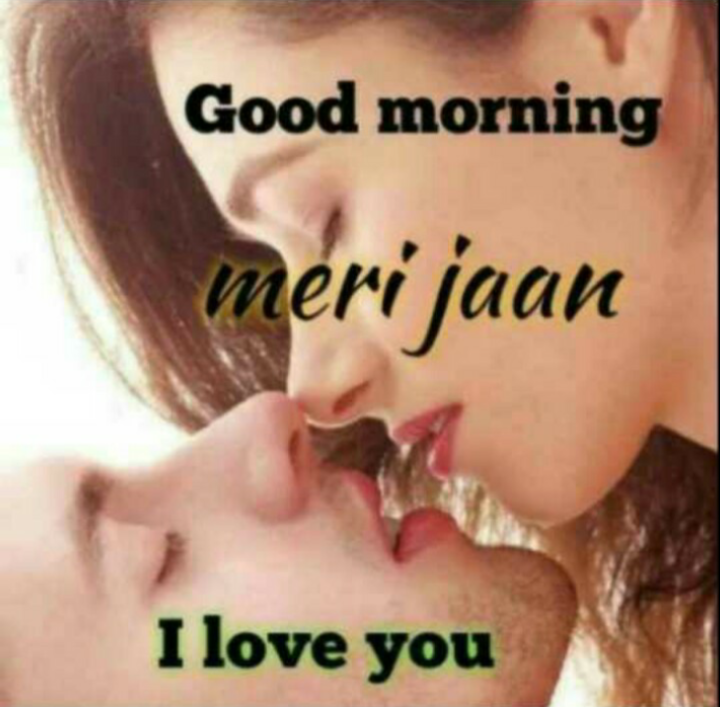 ❤️ आई लव यू - Good morning meri jaan I love you - ShareChat