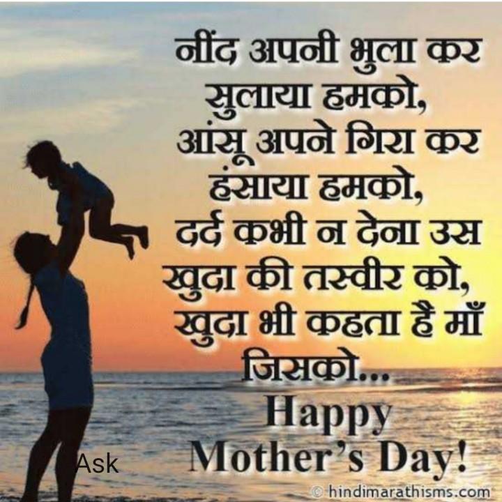 mother day special - नींद अपनी भुला कुर मुलाया हमको , आं अपने गिरा र हंसाया हमको , दर्द भी न देना उस खुदा की तस्वीर को , खुदा भी कुहता है माँ जिसको . . . Happy Mother ' s Day ! hindimarathisms . com - ShareChat