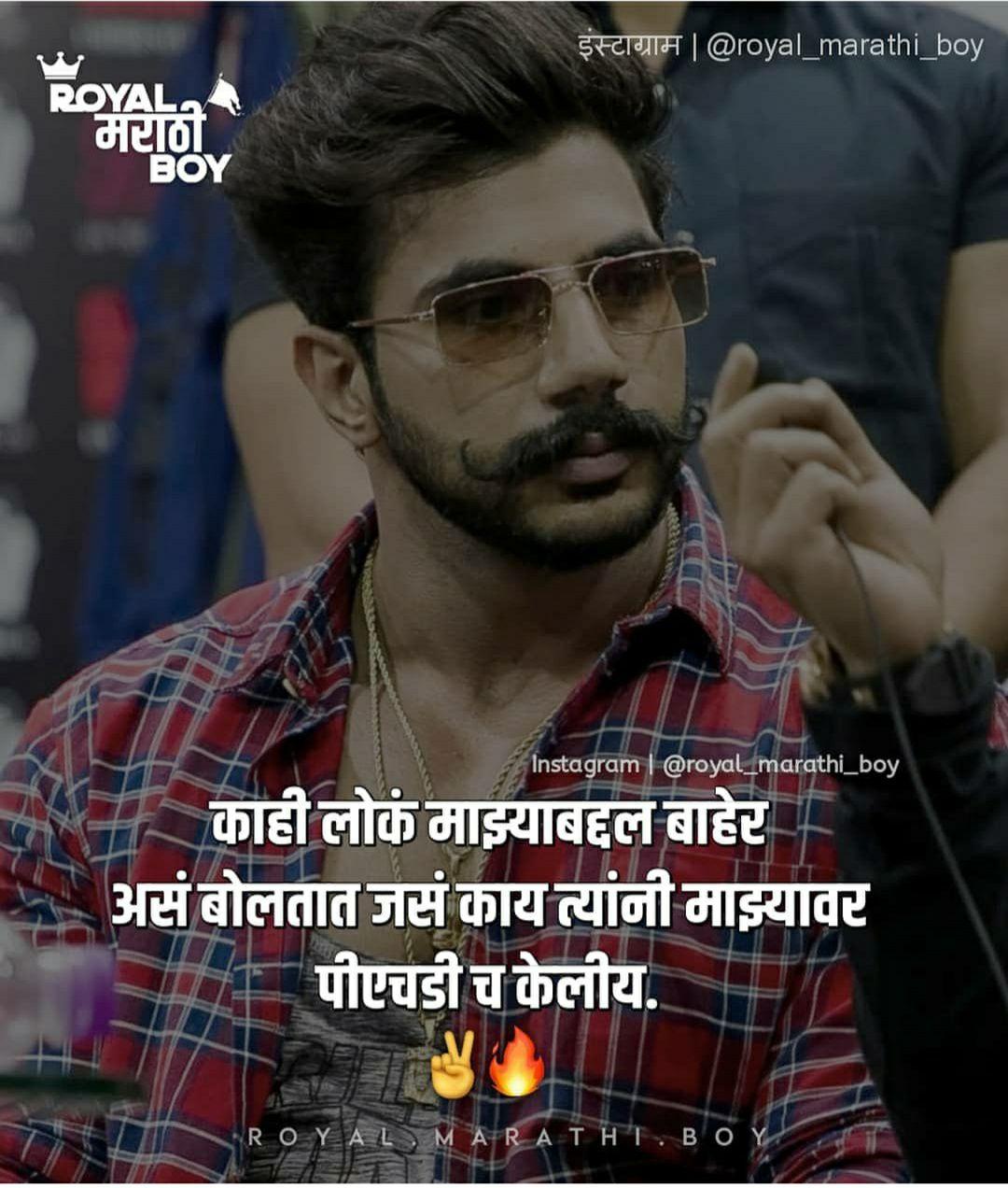😈अॅटिट्युड स्टेटस - इंस्टाग्राम | @ royal _ marathi _ boy | ROYAL , मराठा BOY Instagram | @ royal _ marathi _ boy काही लोकं माझ्याबद्दल बाहेर । असं बोलतात जसं काय त्यांनी माझ्यावर पीएचडी च केलीय . ROYAL MARATHI . BO - ShareChat
