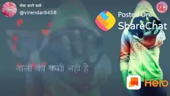 💏इश्क़-मोहब्बत - पोस्ट करने वाले @ virendar8458 Posted On : ShareChat பேயாய : Share Shayris , Quotes , WhatsApp Status HEIO Google Play - ShareChat