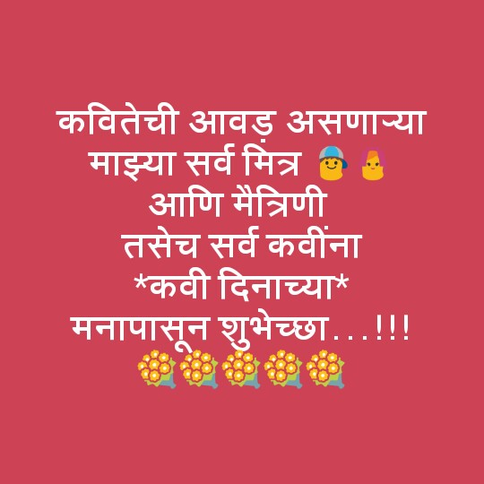 ✒️कवी दिवस - कवितेची आवड असणाऱ्या माझ्या सर्व मित्र आणि मैत्रिणी तसेच सर्व कवींना * कवी दिनाच्या मनापासून शुभेच्छा . . . ! ! ! - ShareChat