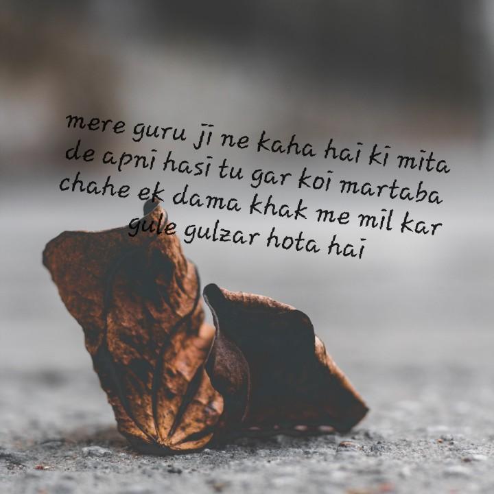 acchi soch - mere guru ji ne kaha hai ki mita de apni hasi tu gar koi martaba chahe ek dama khak me milkar gule gulzar hota hai - ShareChat