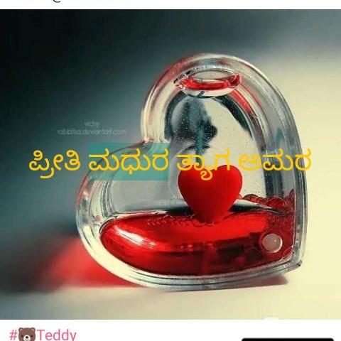 🎥 ಕುರುಕ್ಷೇತ್ರ ಶುರು - fabulacionar com ಪ್ರೀತಿ ಮಧುರ ಅಮರ - # Teddy - ShareChat