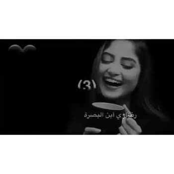 arabic songs - ليلك بعيني غفة ) رضاوي أبن البصرة رضاوي أبن البصرة - ShareChat