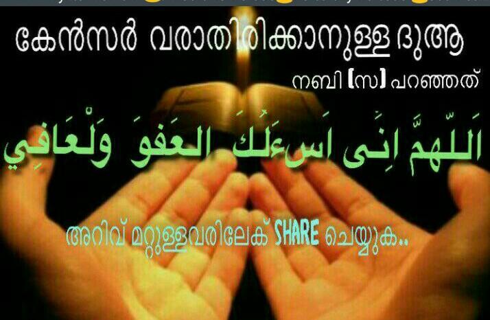 ദുഅഃ - ShareChat