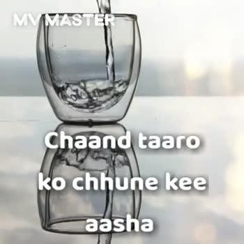 GOOD🌸🌸🌸MORNING - MMASTEI Chaand taaro ko chhune kee Sasha aasha Dil hai chhota sa chhotee see aashaASTER - ShareChat