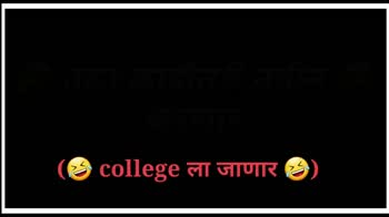 college - ShareChat