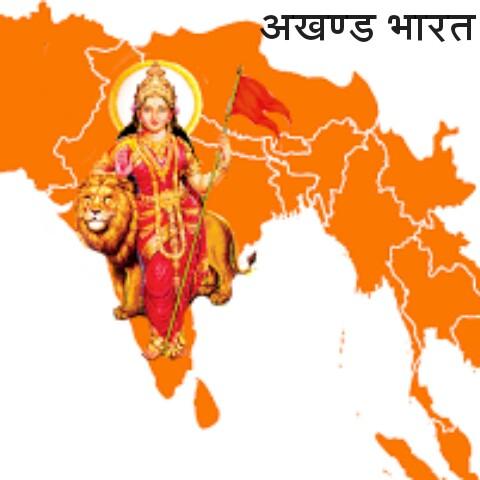 🇮🇳 देशभक्ति - अखण्ड भारत - ShareChat