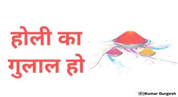 होली शुभकामना बैक्ग्राउंड - यही अपना त्यौहार हो Kumar Durgesh Share Karna na Bhule Kumar Durgesh - ShareChat