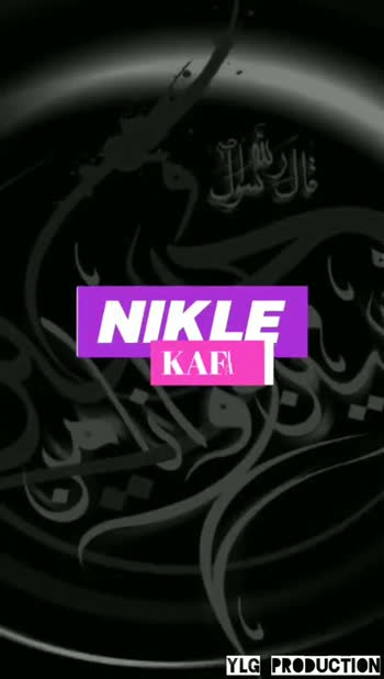 🔊रमज़ान ringtone/ songs - Hum Khatro Кен Khiladi YLG PRODUCTION YLG PRODUCTION - ShareChat