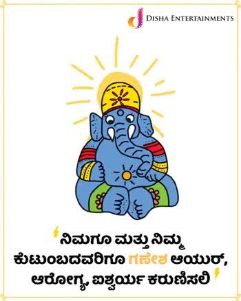 ganesha chathurthi - ShareChat