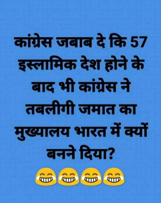 🙏🏻माँ तुझे सलाम - कांग्रेस जबाब दे कि 57 इस्लामिक देश होने के बाद भी कांग्रेस ने तबलीगी जमात का मुख्यालय भारत में क्यों बनने दिया ? - ShareChat