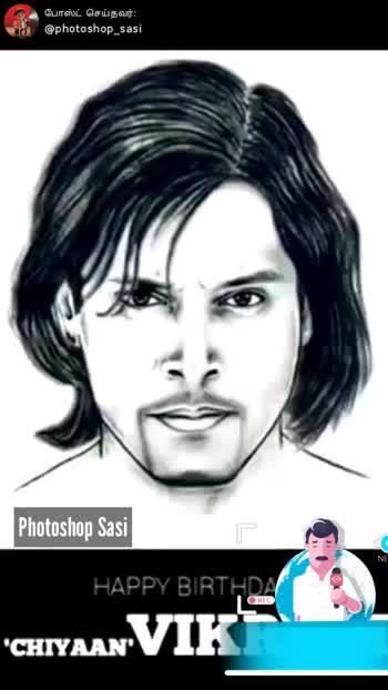 HBD சியான் விக்ரம் - போஸ்ட் செய்தவர் ; @ photoshop _ sasi Photoshop Sasi HAPPY BIRTHDAY CHIYAAN VIKRAM ShareChat Creative Thamizha photoshop _ sasi நான் டிஜிட்டல் ஆர்டிஸ்ட் , வித்தியாசமான க . . Follow - ShareChat